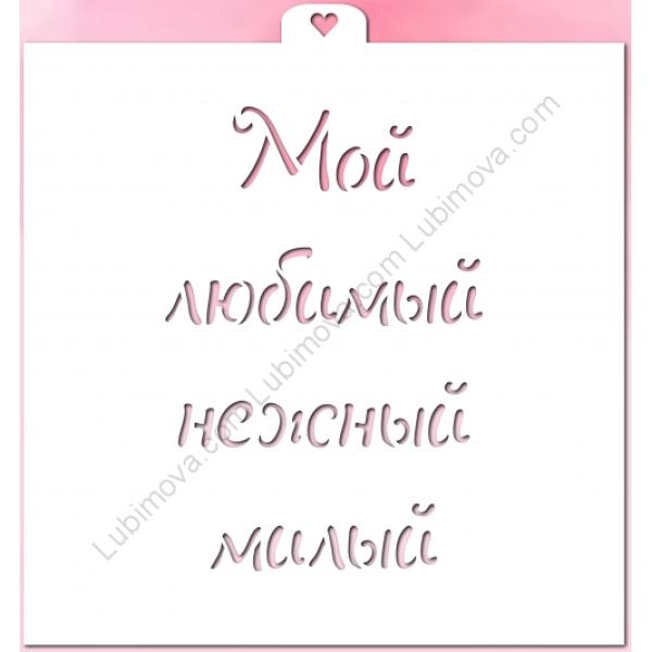 """Трафарет надпись """"Мой любимый, нежный, милый"""""""